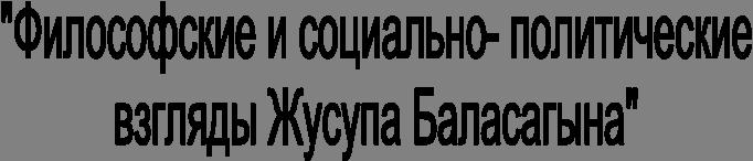 Философские и социально-политические взгляды Юсуфа Баласагуни