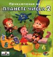 Методика проведения уроков по математике в 3 классе с использованием компьютерных развивающих игр