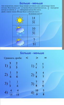 Использование компьютерных технологий для повышения наглядности курса математики 5-6 классов