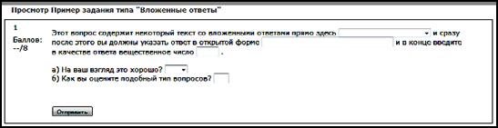 Анализ тестовых заданий при использовании системы Moodle